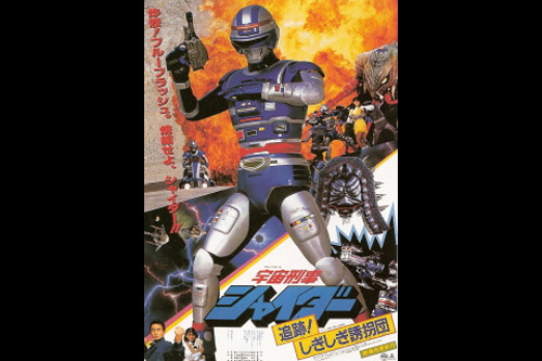 Space Sheriff Shaider : The Movie2  Pursuit! The Strange Kidnappers!