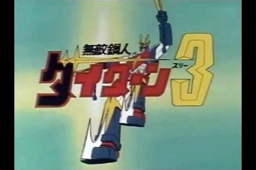 無敵鋼人ダイターン3 (全44話)