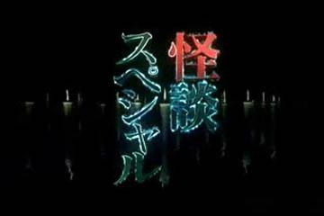 怪談百物語 怪談スペシャル (全4話)