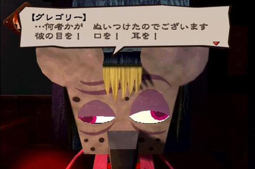 グレゴリーホラーショー ソウルコレクター (PS2)