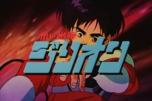 赤い光弾ジリオン (全31話)