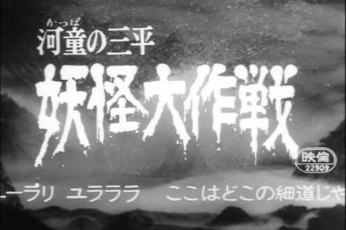 劇場版 河童の三平 妖怪大作戦