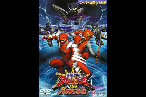 Bakuryu Sentai Abaranger vs Hurricaneger