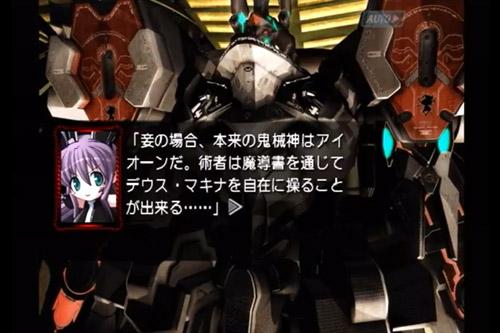 機神咆吼デモンベイン (PS2)