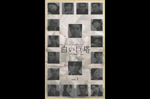 白い巨塔 (2003年版・全21話)