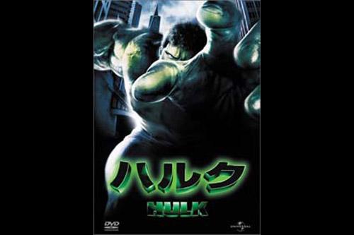 ハルク (映画)