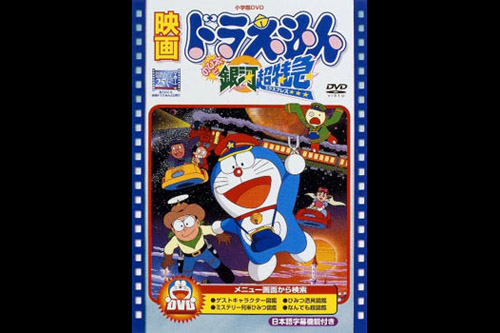 Doraemon: Nobita and Galactic Express