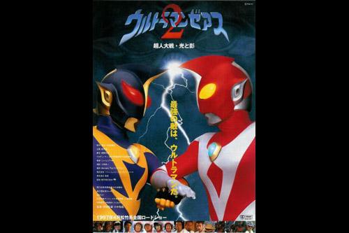 Ultraman Zearth 2: Superman Big Battle - Light and Shadow