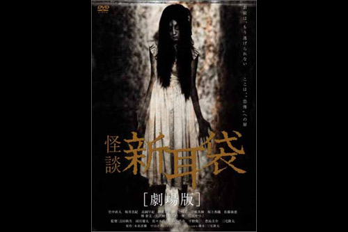 Tales of Terror from Tokyo and All Over Japan The Movie