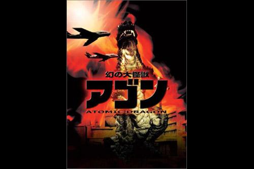 幻の大怪獣 アゴン (全4話)