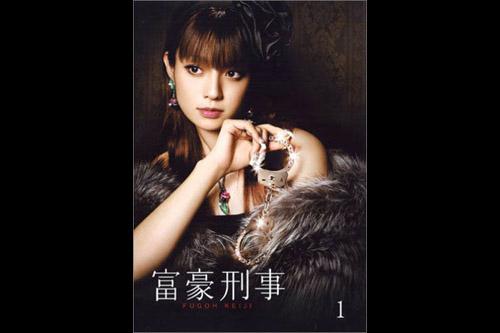富豪刑事 (全10話)