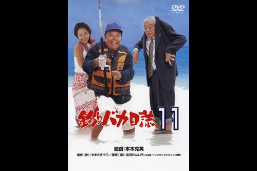 Tsuribaka Nisshi Eleven