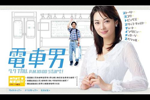 電車男 (テレビドラマ・全11+2話)