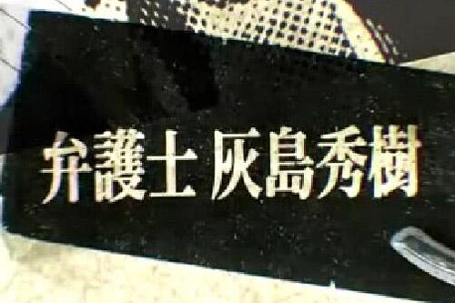 レビュー] 弁護士 灰島秀樹 (2006年の日本映画) | 思考回廊