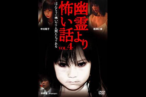 Yuurei yori kowai hanashi Vol.4