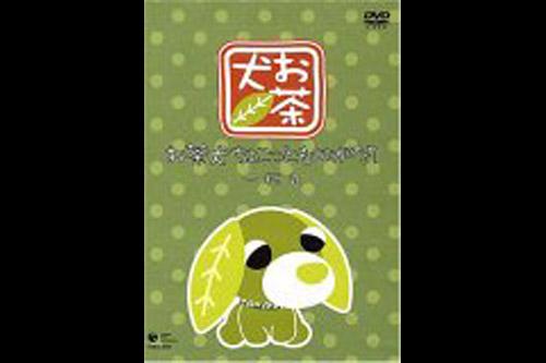 お茶犬 (全26話)