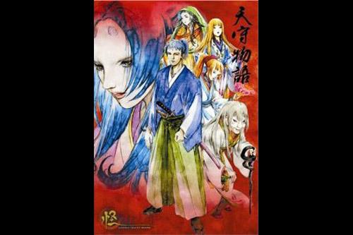 天守物語 / 怪 -ayakashi- (第5-8話)