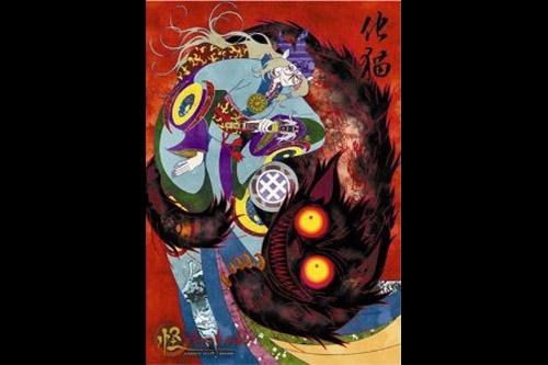 化猫 / 怪 -ayakashi- (第9-11話)