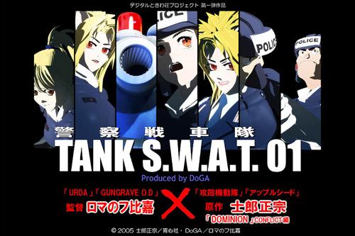 警察戦車隊 TANK S.W.A.T.