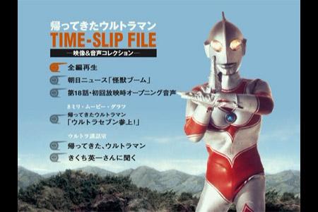 TIME-SLIP FILE 帰ってきたウルトラマン 1971