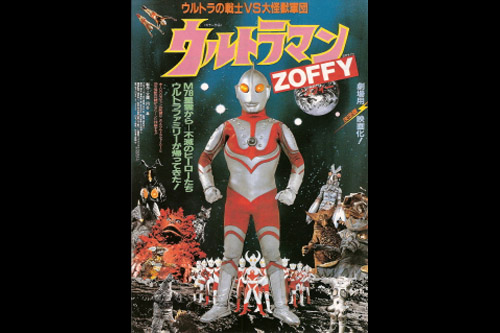 Ultraman Zoffy: Ultra Warriors vs. the Giant Monster Army