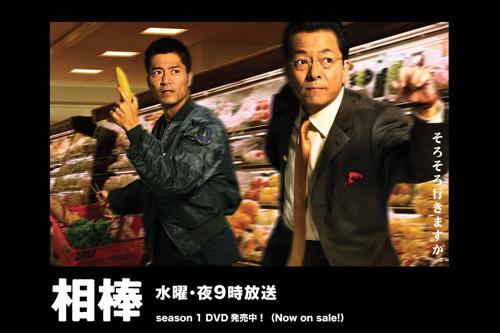 相棒 Season 1 (全12話)