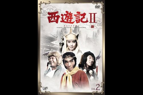 西遊記II (堺正章,夏目雅子主演/全26話)