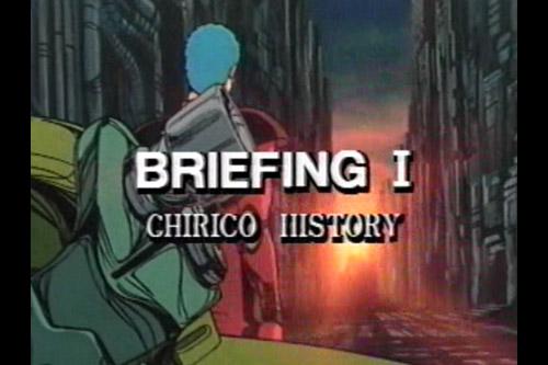 装甲騎兵ボトムズ BRIEFING I CHIRICO HISTORY