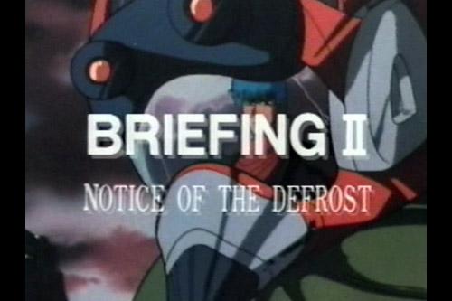 装甲騎兵ボトムズ BRIEFING II NOTICE OF THE DEFROST
