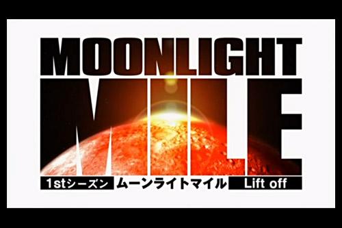 MOONLIGHT MILE 1st Season -Lift off-