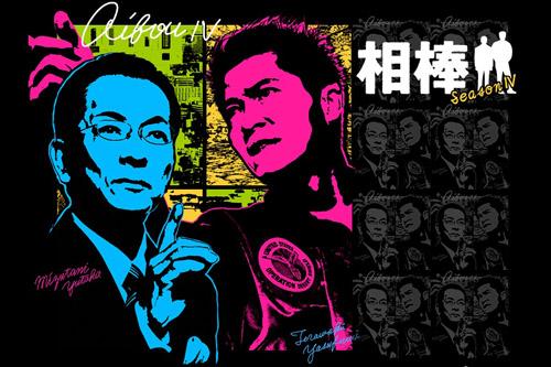 相棒 Season 4 (全21話)