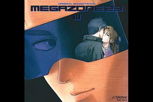 MEGAZONE23 III 解放の日