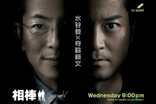 相棒 Season 5 (全21話)