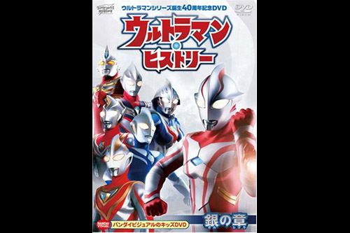 ULTRAMAN HISTORY: THE SILVER CHAPTER
