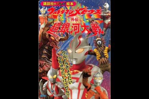 Ultraman Mebius Gaiden Chou Ginga Taisen