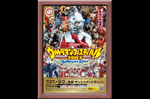 Ultraman 2007 Festival Ultraseven Stage Show