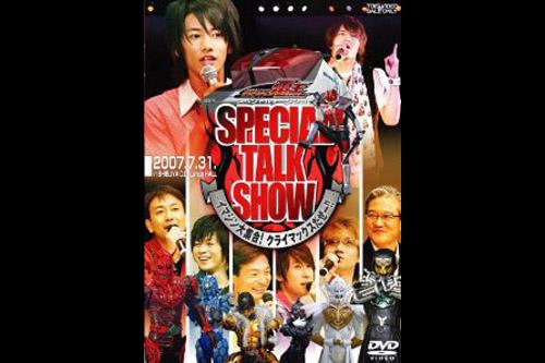 Kamen Rider Deno Special Talk Show - Imagine Daishugo! Climax Da ze!