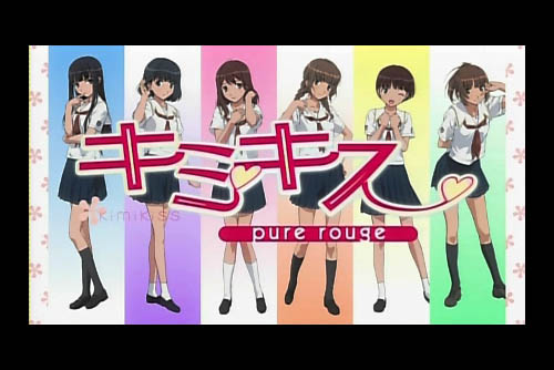 キミキス pure rouge (全24話)