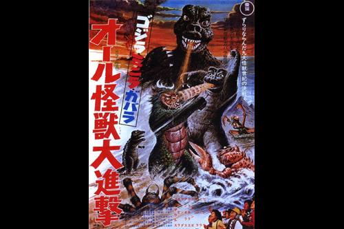ゴジラ(10) ゴジラ・ミニラ・ガバラ オール怪獣大進撃