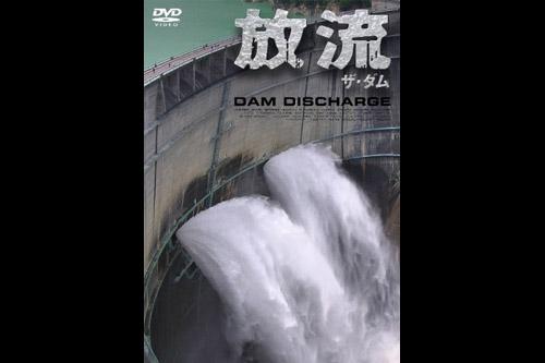 ザ・ダム 放流 [DVD]