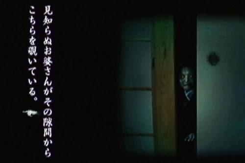 実話怪談「新耳袋」一ノ章 (PSP)