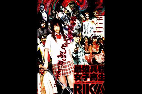 最強兵器女子高生 RIKA