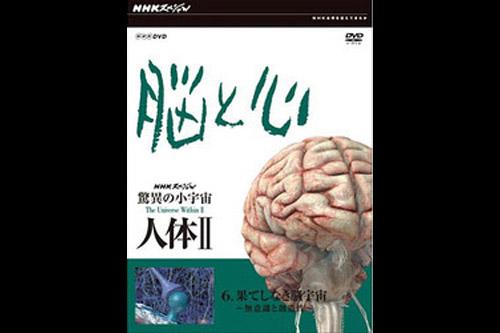 驚異の小宇宙 人体II 脳と心 (全6回)
