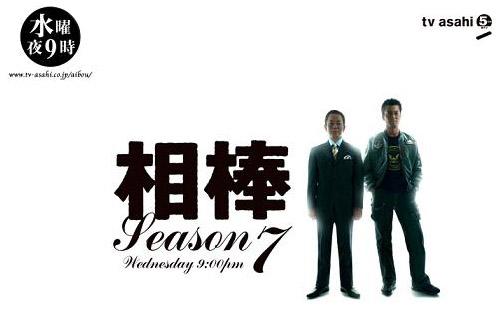 相棒 Season 7 (全19話)