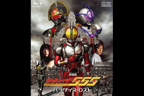劇場版 仮面ライダー555 パラダイス・ロスト