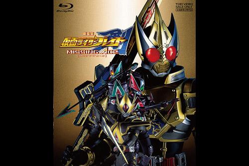 Kamen Rider Blade : Missing Ace