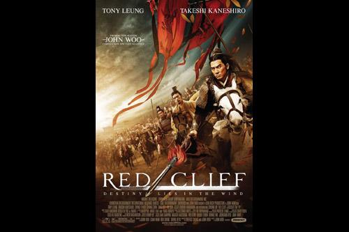 赤壁 / Red Cliff