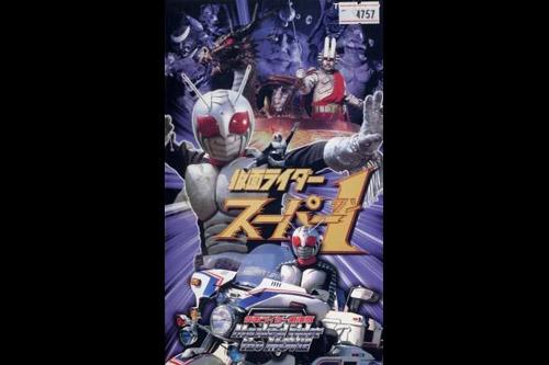 Kamen Rider Super1 the Movie