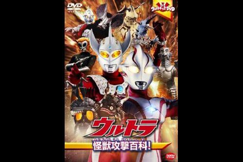 UltraKids DVD UltraKaijuu Kougeki Hyakka