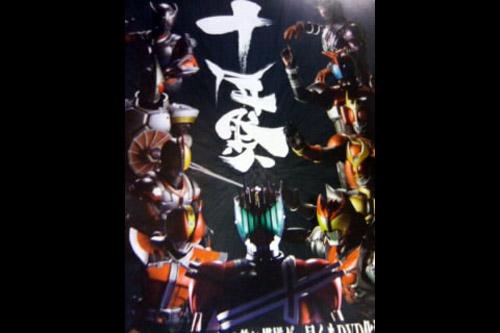 MASKED RIDER LIVE&SHOW -十年祭-